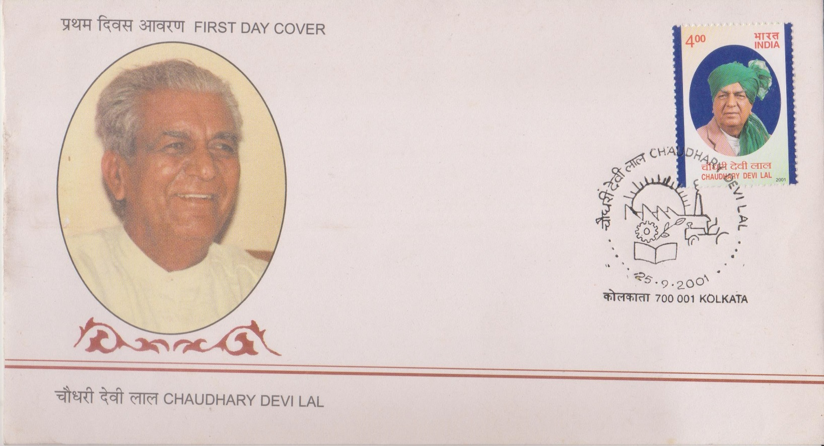 6th Deputy Prime Minister of India & 6th Chief Minister of Haryana