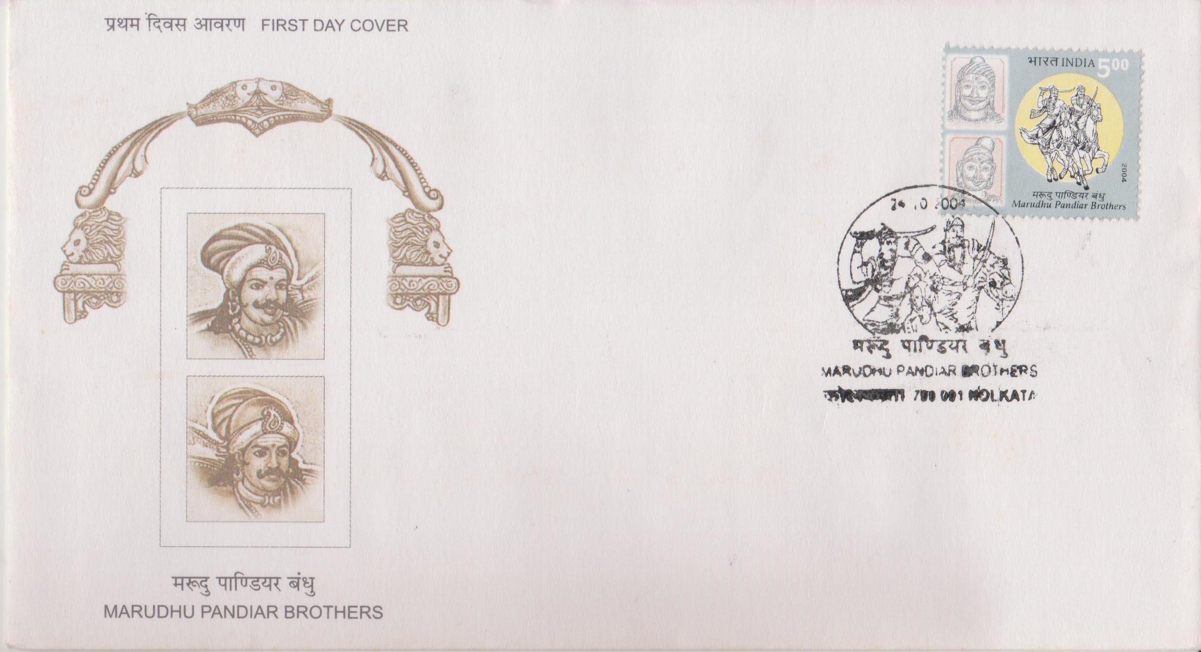Periya Marudhu & Chinna Marudhu (Pandian) : Sivagangai