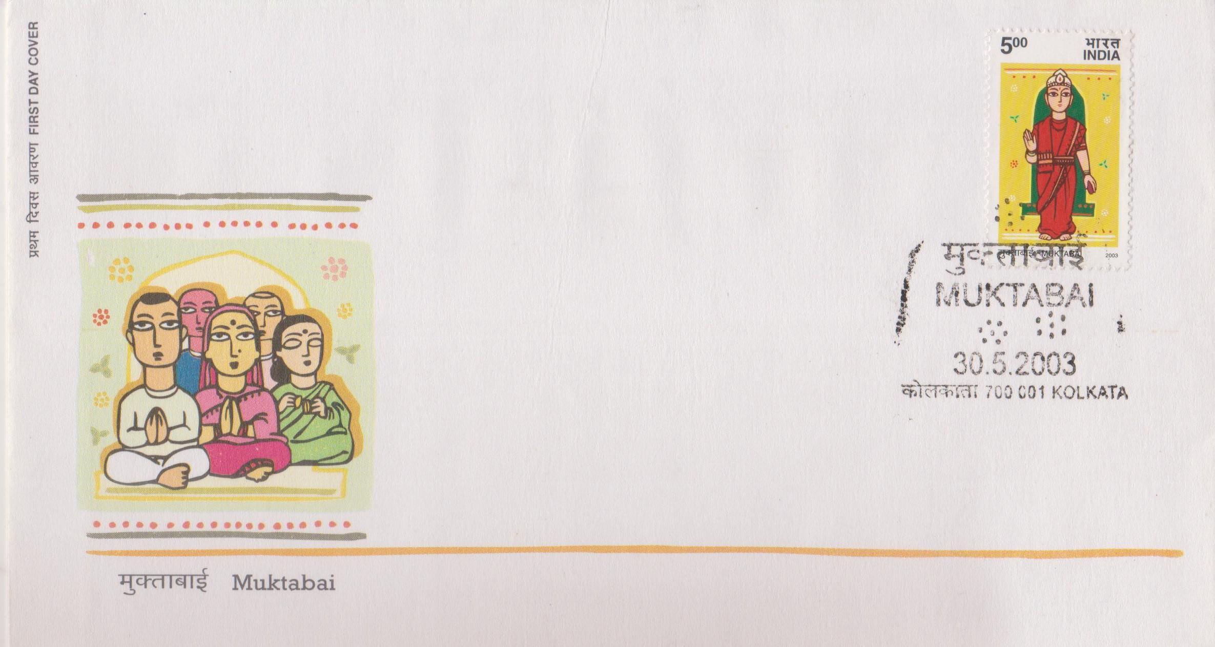 Abhanga : Tati ughada dnaneshwara