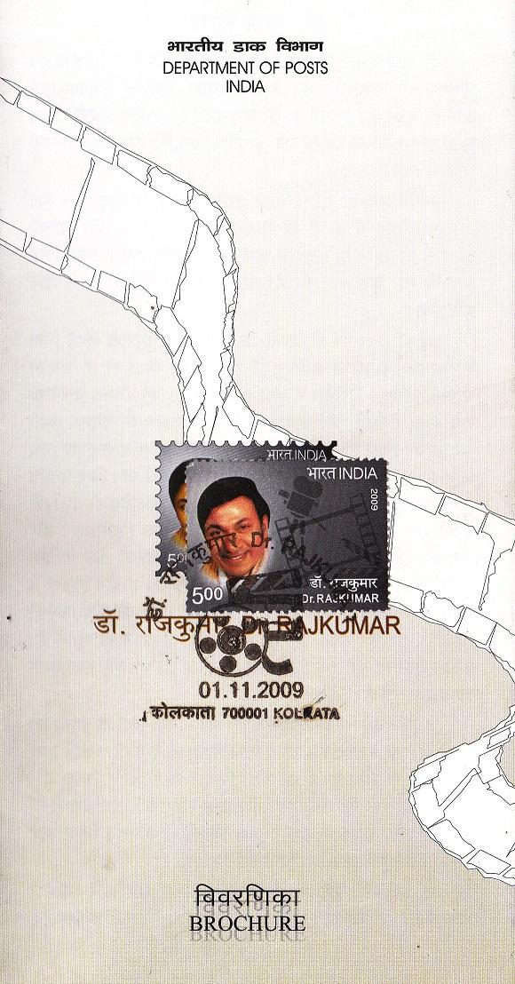 Raj Kumar (ರಾಜ್ಕುಮಾರ್) : Indian Kannada film