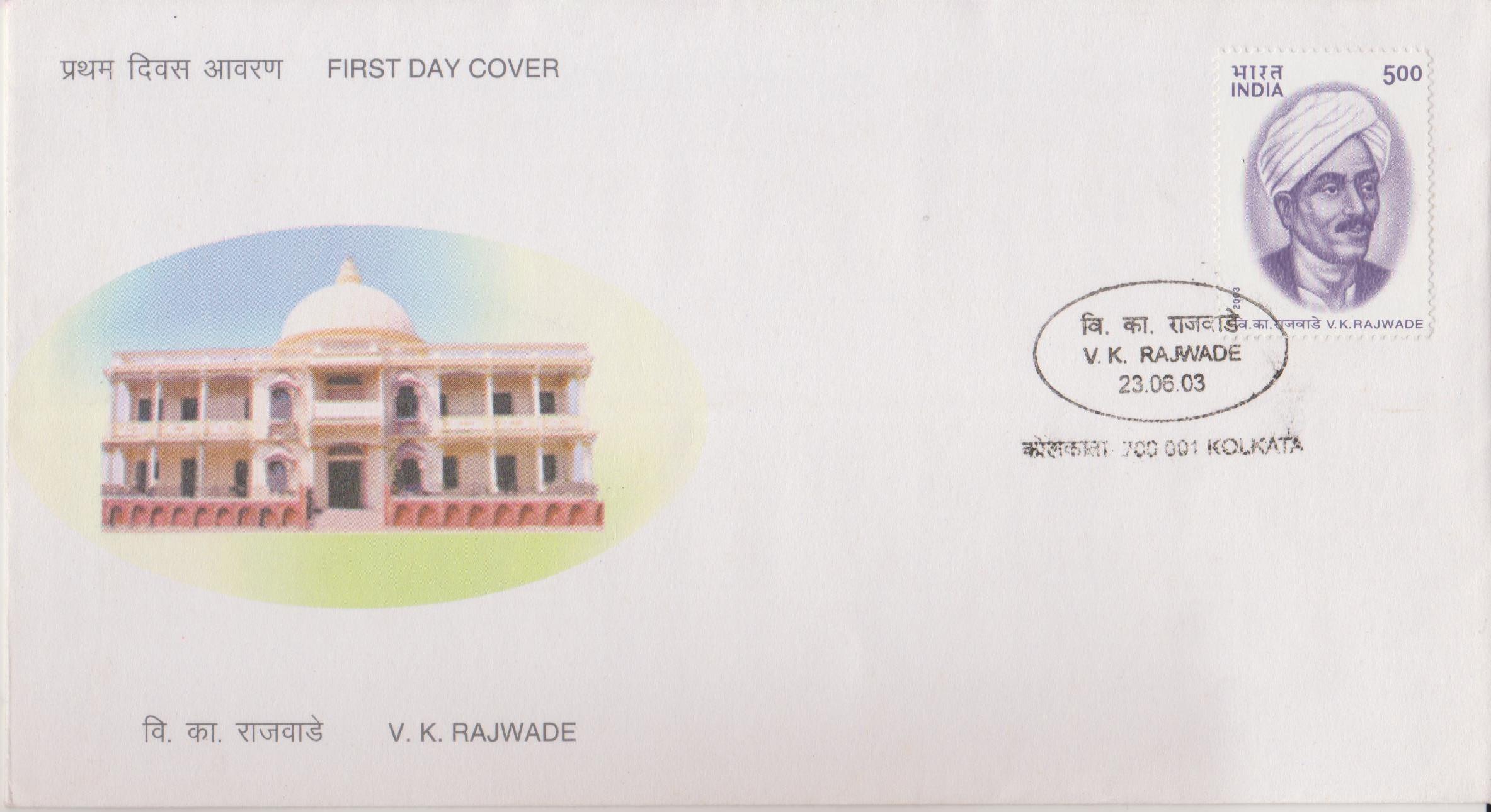 Itihasacharya Rajwade, Maratha history, Itihas Sanshodhak Mandal