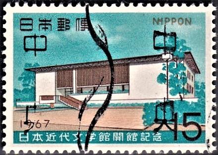 Tokyo Metropolitan Museum of Modern Japanese Literature