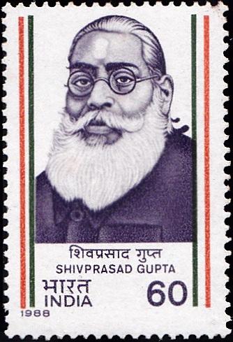 Shiv Prasad Gupta (शिव प्रसाद गुप्ता)