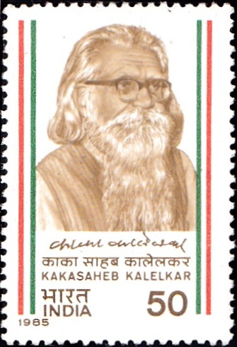 994-kakasaheb-kalelkar-india-stamp-1985