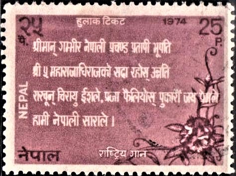 Rastriya Gaan (राष्ट्रिय गान्)