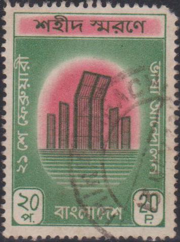 Bangladesh Stamp 1972, bhasa dibas