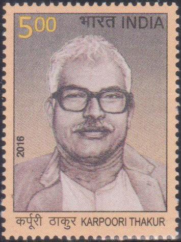 कर्पूरी ठाकुर (बिहार मुख्यमंत्री)