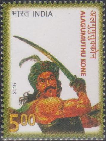 Maveeran Alagumuthu Kone : அழகுமுத்து கோன்