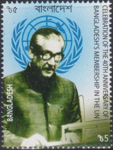 Bangladesh Stamp 2014, Father of the Nation Bangabandhu Sheikh Mujibur Rahman addressing UN
