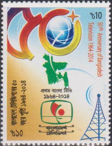 Bangladesh Stamp 2014 first bangla tv