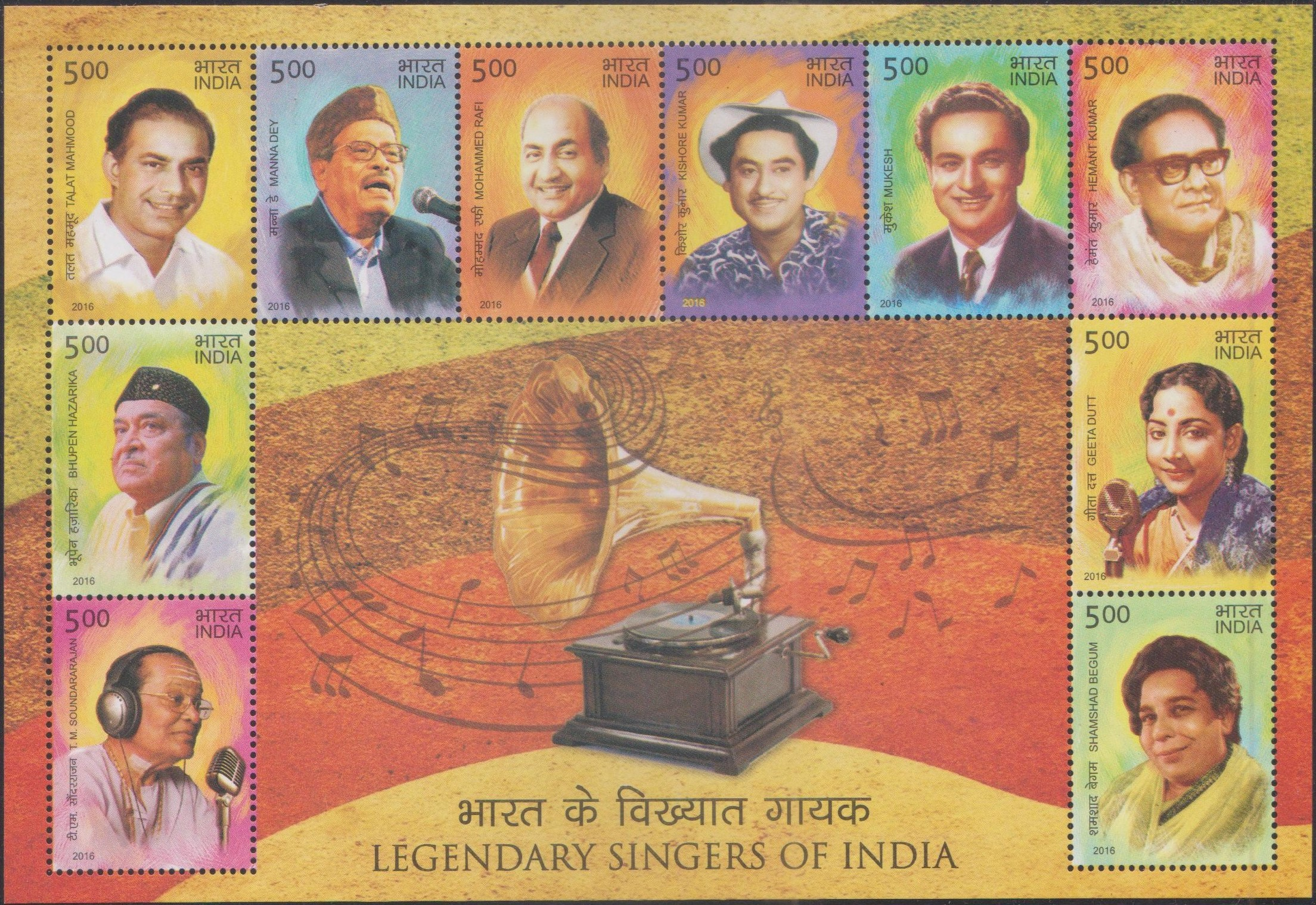 TMS, Hazarika, Talat, Manna, Rafi, Kishore, Mukesh, Hemant, Geeta and Shamshad
