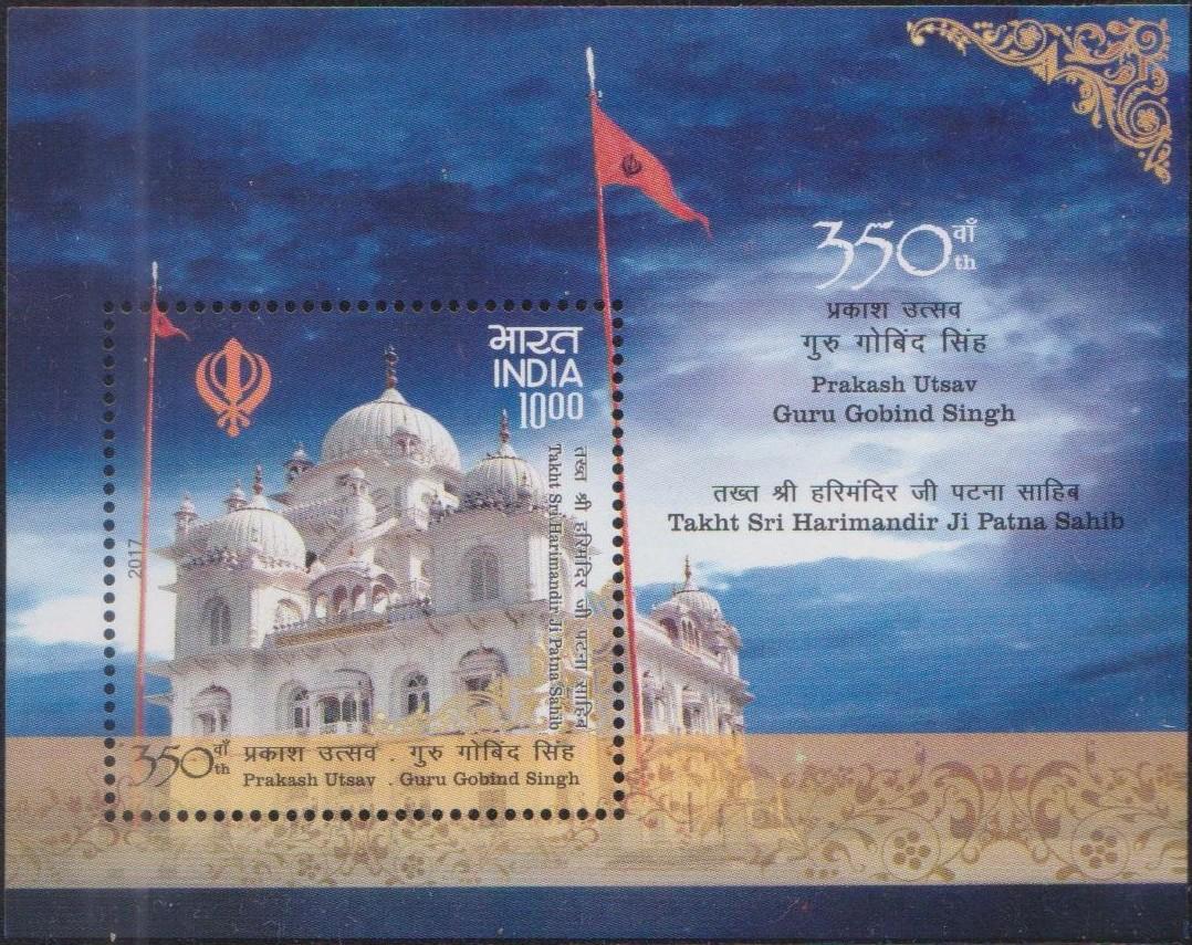 Takht Sri Harmandir Sahib (तख़्त श्री हरमंदिर साहिब)