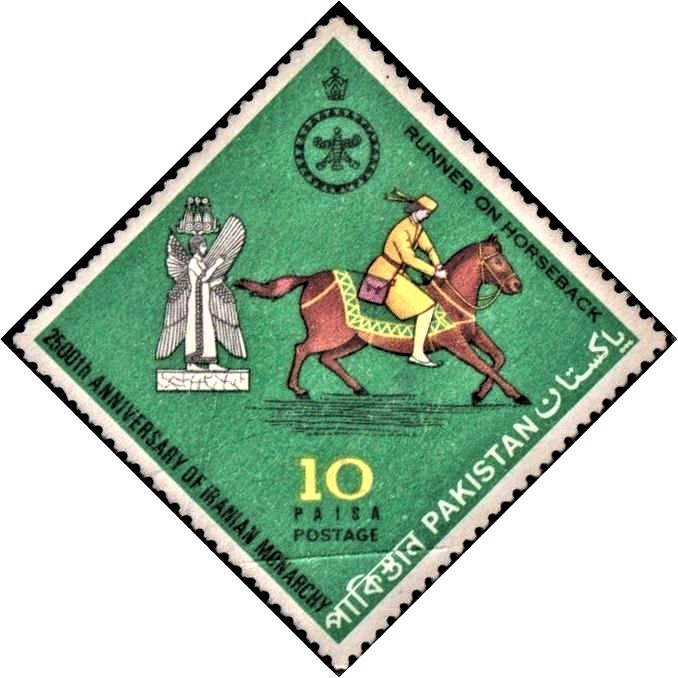Pakistan Diamond Stamp 1971