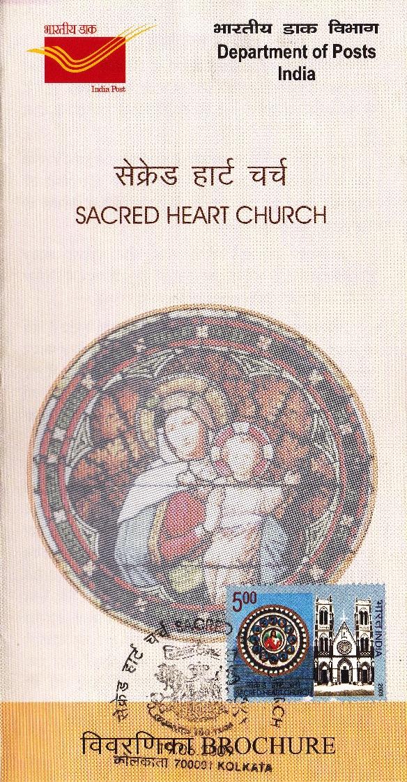 Basilica of the Sacred Heart of Jesus (தூய இருதய ஆண்டவர் பசிலிக்கா)