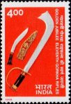 India Stamp 1998, XI Gorkha regiment, weapon, Sword, Kukri