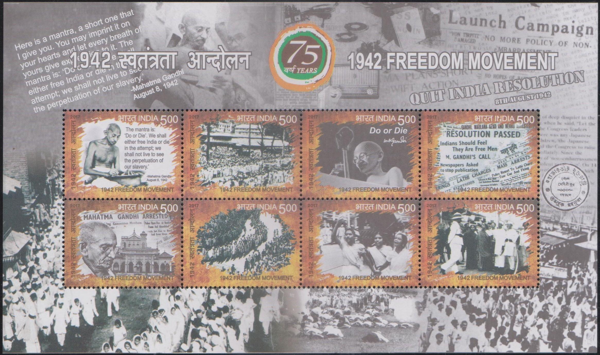 भारत छोड़ो आन्दोलन : भारतीय स्वतंत्रता संग्राम : महात्मा गांधी