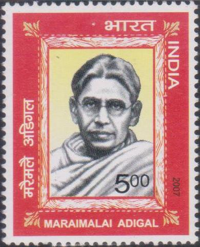 India Stamp 2007, Shaivism, Self-respect movement