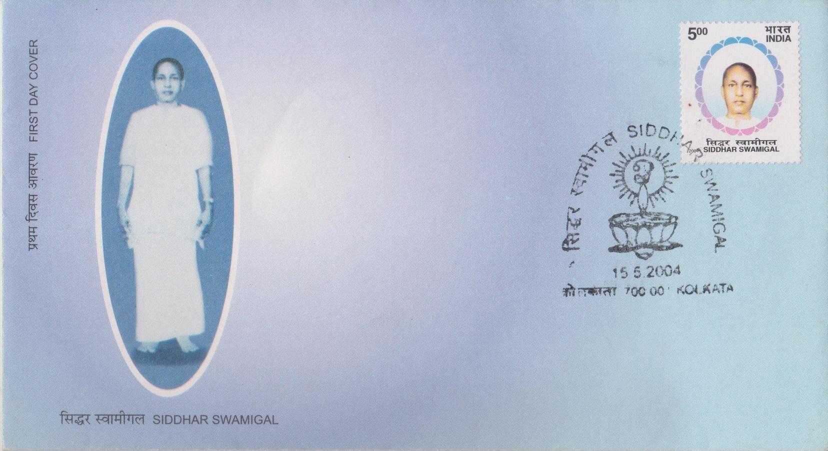 Maha Siddhar Mayiladuthurai Siddhar Swamigal