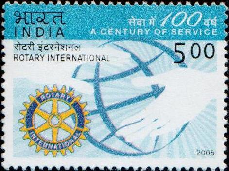 India Stamp 2005, Service Above Self