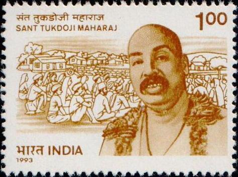 तुकडोजी महाराज (Gramgeeta) : Amravati, Maharashtra