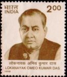 India Stamp 1998, Amiyo Kumar Das