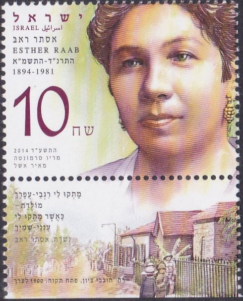 Hebrew author, first Sabra poet, Kugel Prize (Israel)