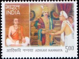 India Stamp 2017, Shabda Sasanudu, Vaganu Sasanudu, Nannaiah Bhattaraka
