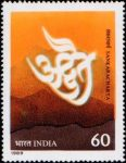 India Stamp 1989, Adi Shankara, Advaita Vedanta, Hindu