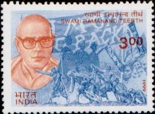 India Stamp 1999, Sanyasi, Ramananda Tirtha