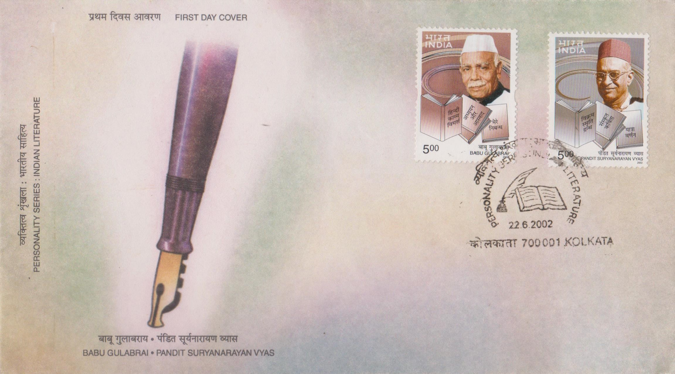 Indian Literature, First Day Cover 2002, Astrology