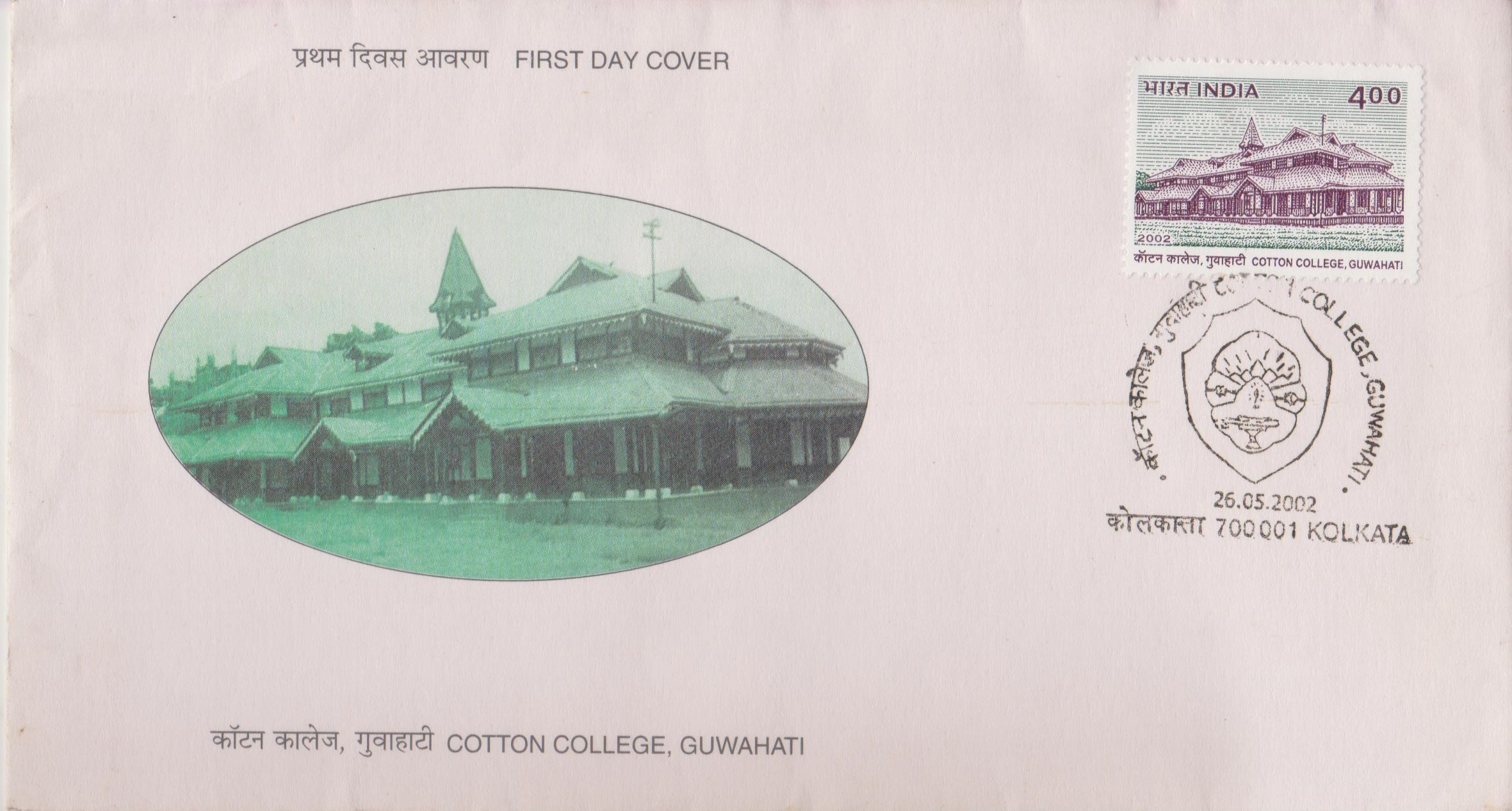 Cotton University : Assam (North East) Cultural Renaissance