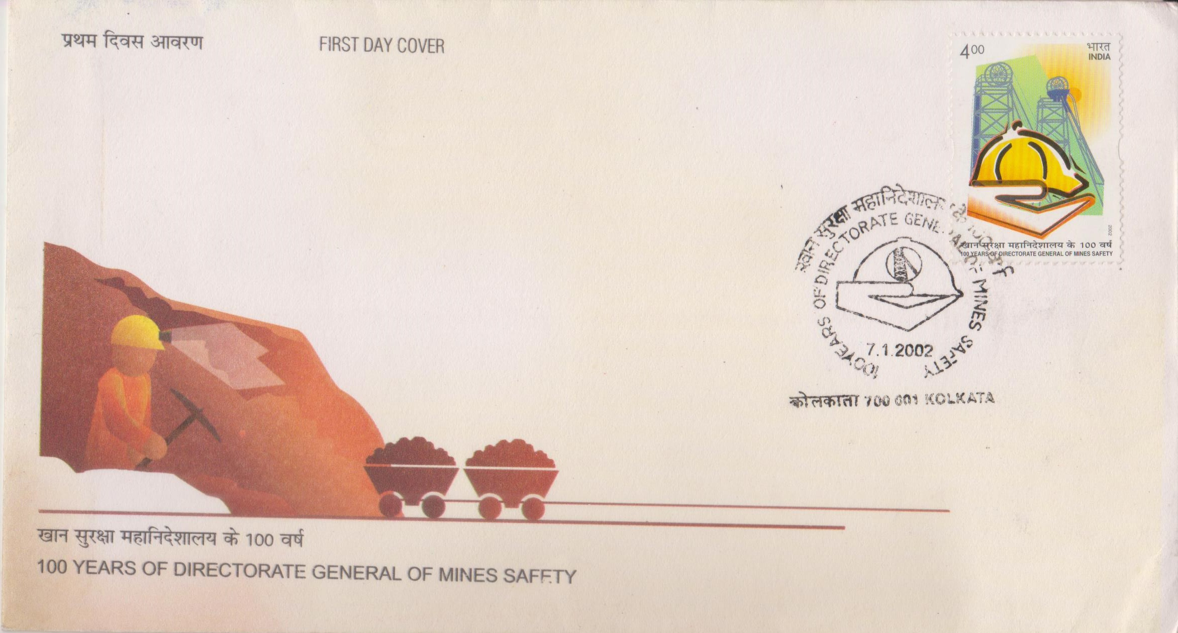 DGMS, First Day Cover image, jpeg, Union Ministry of Labour & Employment