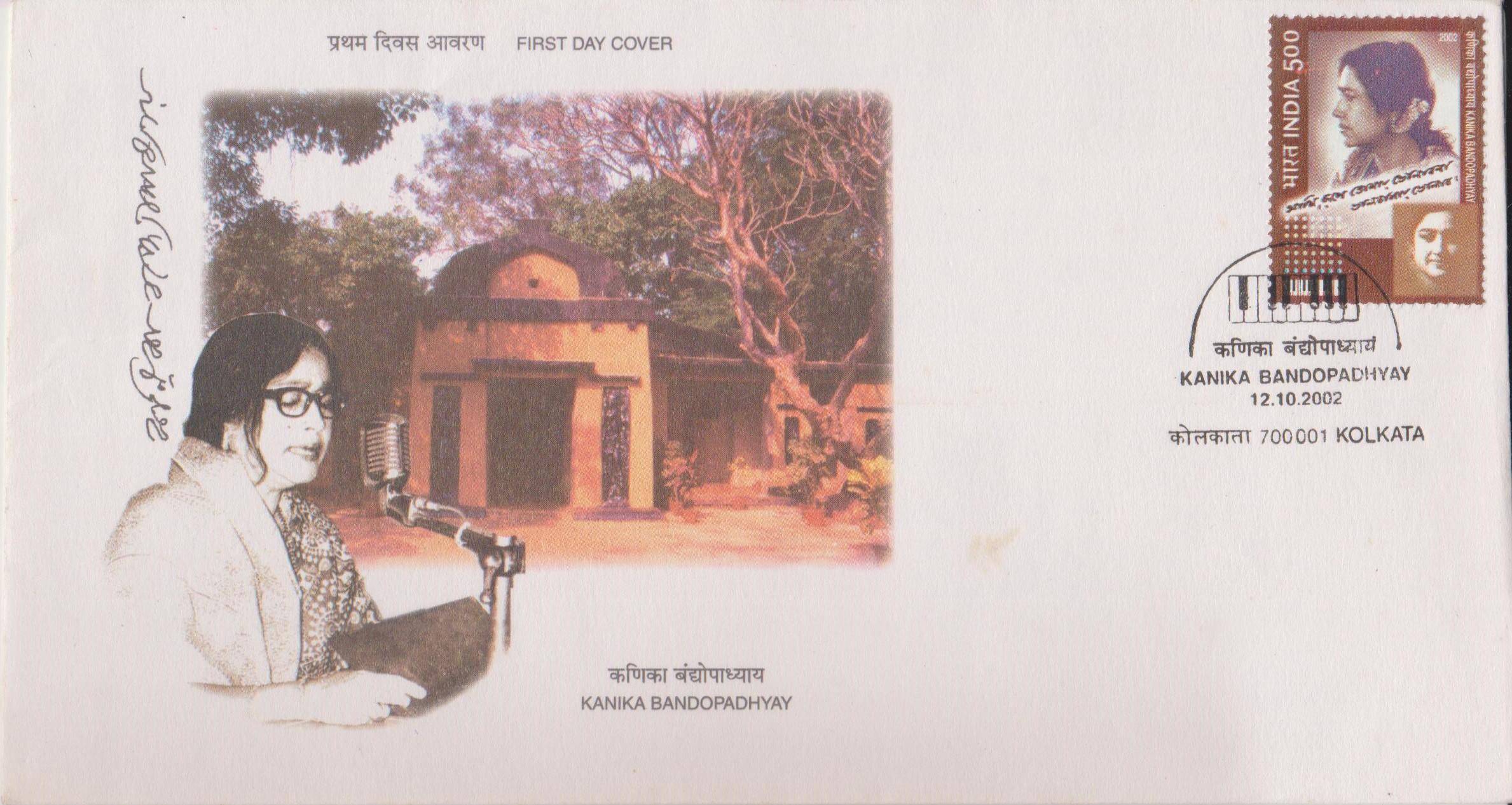Ashram Kanya Anima Mukherjee (Mohar) : Visva-Bharati (Shyamali)
