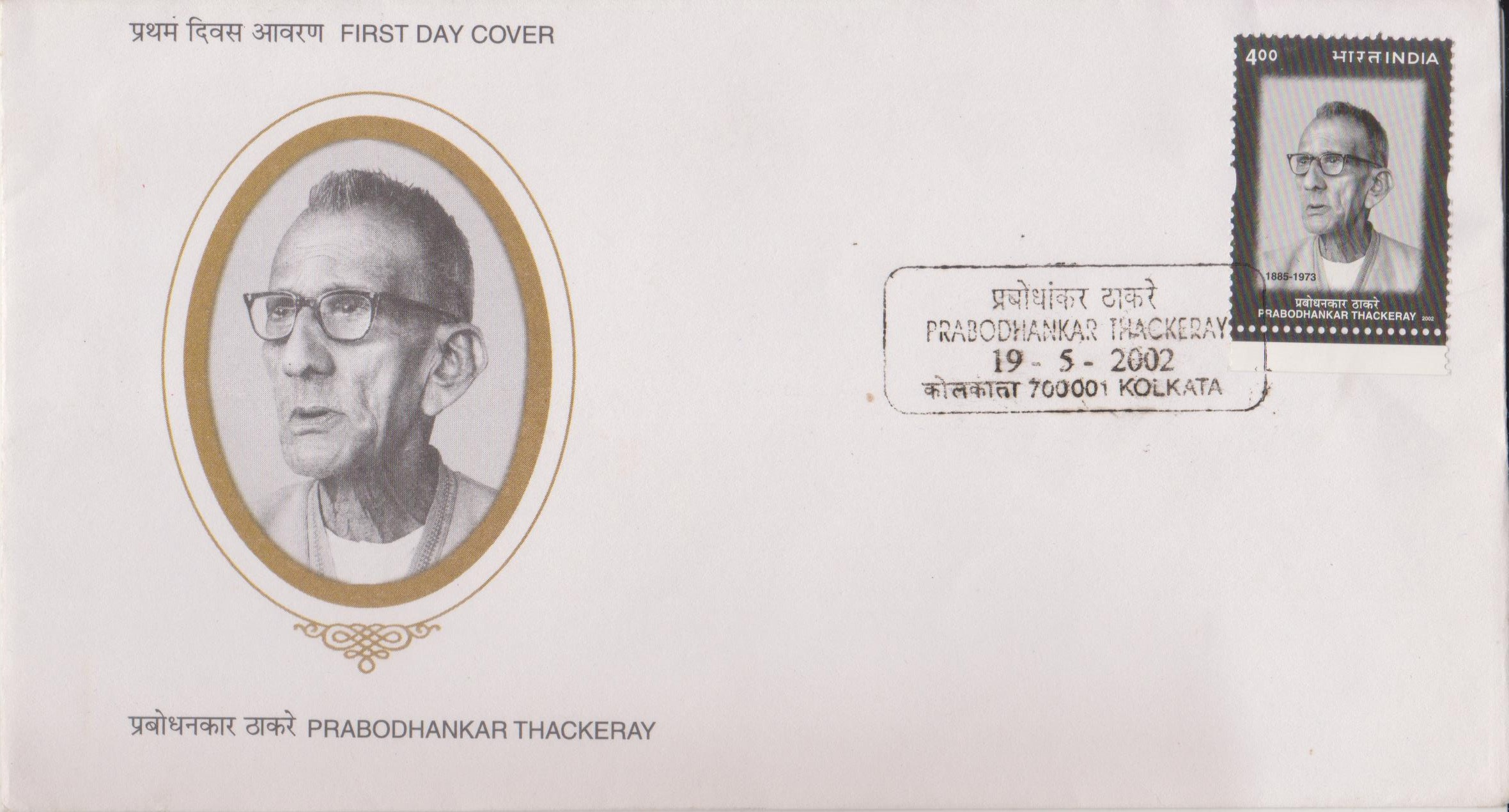 Prabodhankar Thackeray : Father of Bal Thackeray (Shiv Sena)