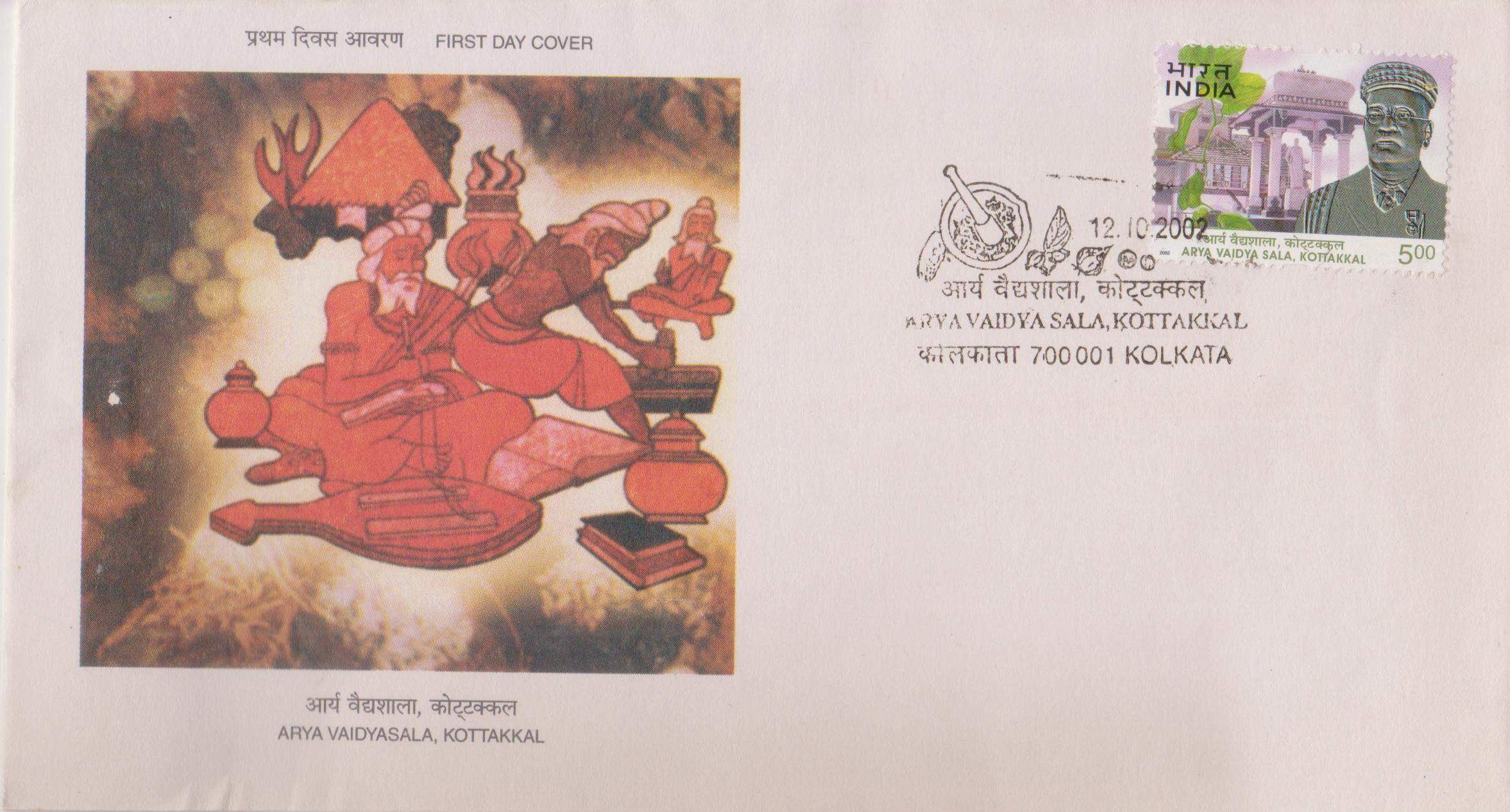 Vaidyaratnam Panniyinpally Sankunni Varier