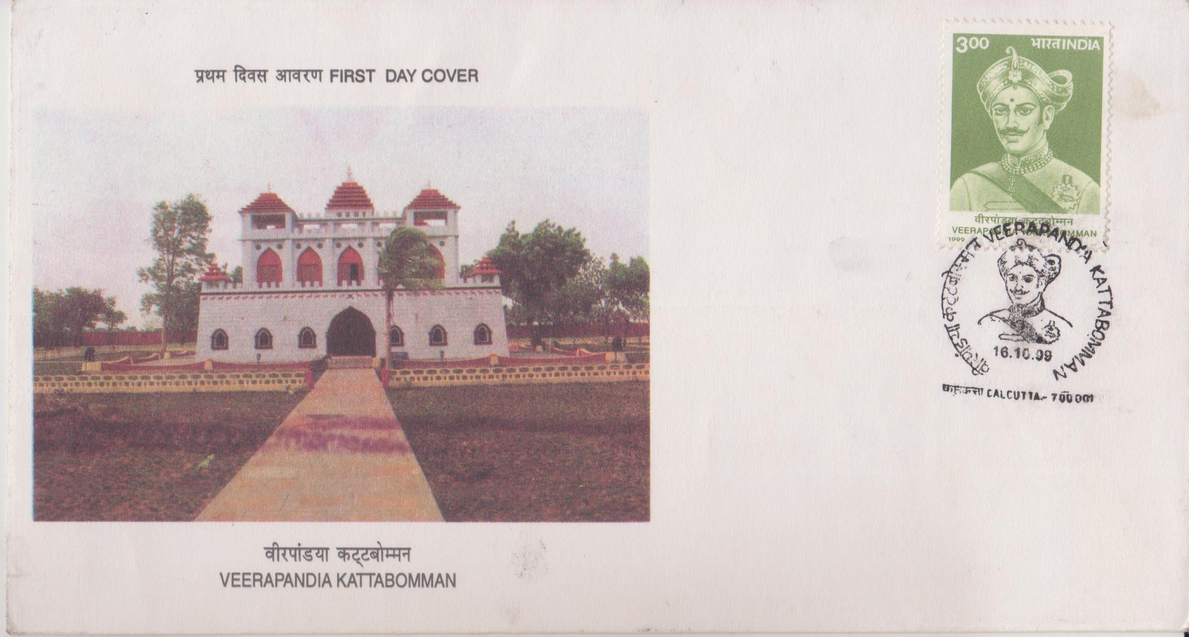 Panchalankurichi Fort