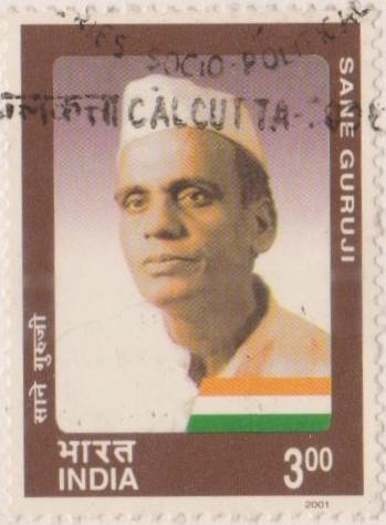Pandurang Sadashiv Sane, National Teacher of India, Marathi, Maharashtra, Shyamchi Aai