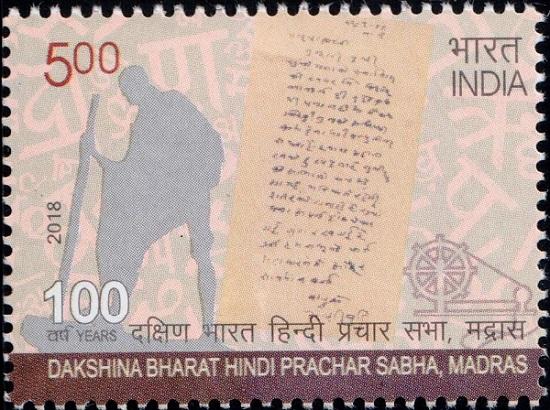 Dakshin Bharat Hindi Prachar Sabha (South India) : Mahatma Gandhi