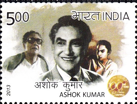 अशोक कुमार (অশোক কুমার গাঙ্গুলী) : अभिनेता (हिंदी फिल्म इंडस्ट्री)