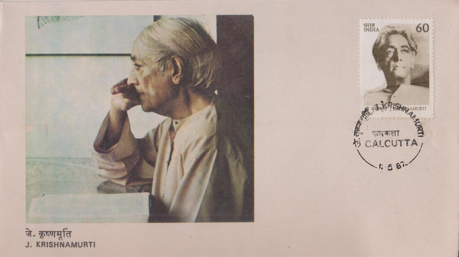 The First and Last Freedom, The Only Revolution & Krishnamurti's Notebook