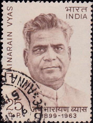 Jai Narayan Vyas (जय नारायण व्यास)