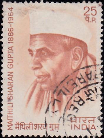 राष्ट्रकवि मैथिलीशरण गुप्त