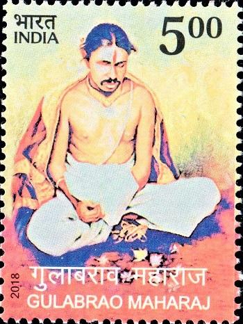 पांडूरंगनाथ महाराज : श्री संत गुलाबराव महाराज