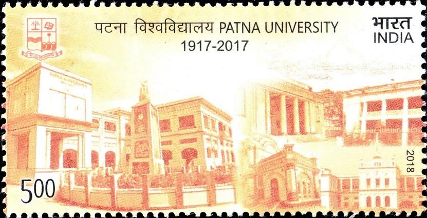 पटना विश्वविद्यालय : Patna Vishwavidyalaya