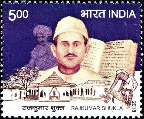 Champaran Satyagraha : Indigo Revolt : राजकुमार शुक्ल