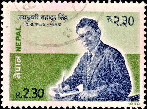 Jaya Prithvi Bahadur Singh (Gorkhapatra) : जयपृथ्वी बहादुर सिंह (गोरखापत्र)