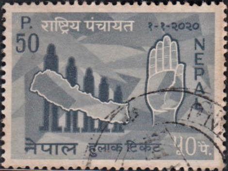 नेपाली राष्ट्रिय पञ्चायत