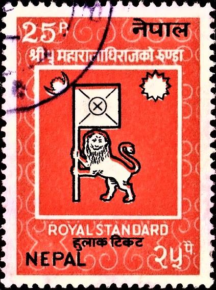 Nepali Royal Flags : महाराजाधिराज के झंडा
